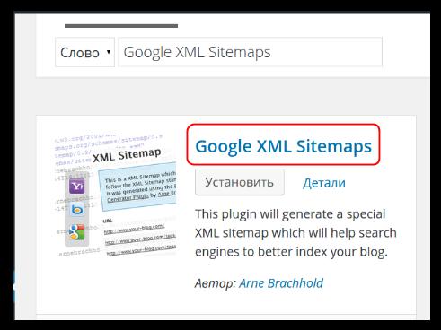 Как для сайта сделать sitemap для